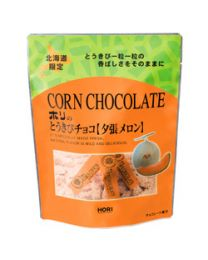 HORI Chocolate Sugar cane chocolate Yubari King 10 pieces Made in HOKKAIDO Free Shipping New Box