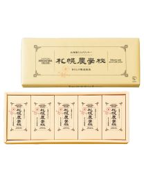 KINOTOYA Cookie Sapporo Agricultural College 15 pieces Made in HOKKAIDO Free Shipping New Box
